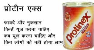 10 health benefits of Proteinex powder in hindi