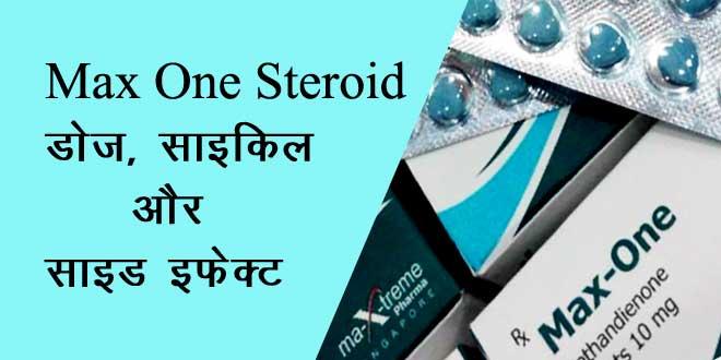 max one ( methandrostenolone ) 10mg टेबलेट एक स्टेरॉइड है के बहुत सारे साइड इफेक्ट side effects हैं। इसकी डोज dose के बारे में जानें। इसकी गिनती उन स्टेरॉइड्स में होती है, जिनका साइकिल अकेले चलाया जा सकता है। इसका साइकिल आमतौर पर 6 से 8 सप्ताह का होता है।