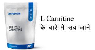 L-carnitine को आमतौर पर अमीनो एसिड माना जाता है। बॉडीबिल्डिंग में इसे एक फैट बर्नर के साथ साथ परफॉर्मेंस बढ़ाने वाली सपलीमेंट के तौर पर यूज किया जाता है। L-carnitine के कुछ साइड इफेक्ट भी सामने आए हैं, जिनमें से ज्यादातर की वजह ओवरडोज होती है। इसकी डोज आमतौर पर 2 से 3 ग्राम प्रतिदिन होती है। जब आप सपलीमेंट खरीदेंगे तो उस पर L-carnitine, L -carnitine L-tartrate या Propionyl-L-carnitine में से कुछ भी लिखा हो सकता है।